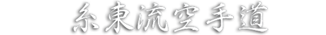 Shitoryu Karate Canada (SKC)