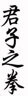 Kunshi-no-Ken