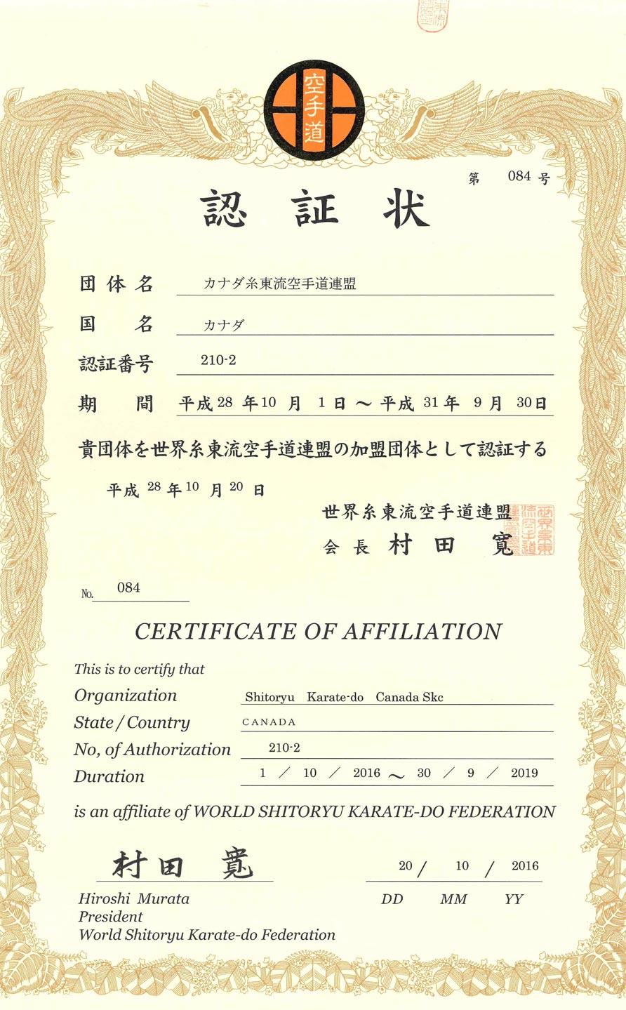 WSKF-Shitoryu-Karate-Canada-Affiliation-Certificate